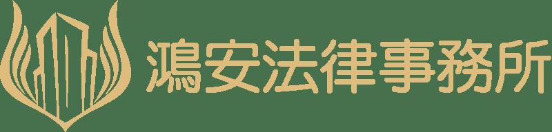 鴻安法律事務所